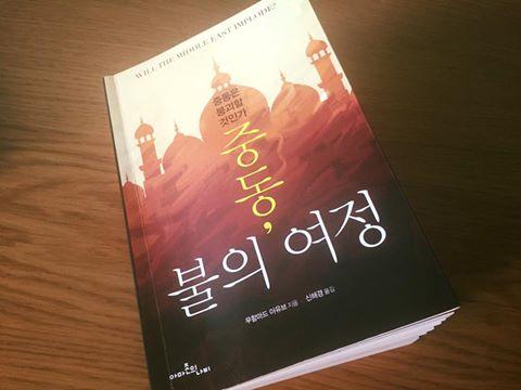 중동, 불의 여정, 무함마드 아유브 지은, 신해경 옮김