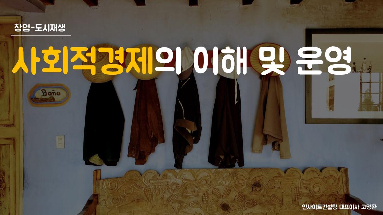 강의안 공유 | 사회적경제의 이해 및 운영 - 창업(...