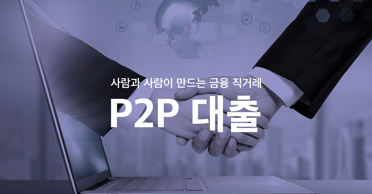 'P2P금융'이 궁금하다. - 사람과 사람이 만드는 금융