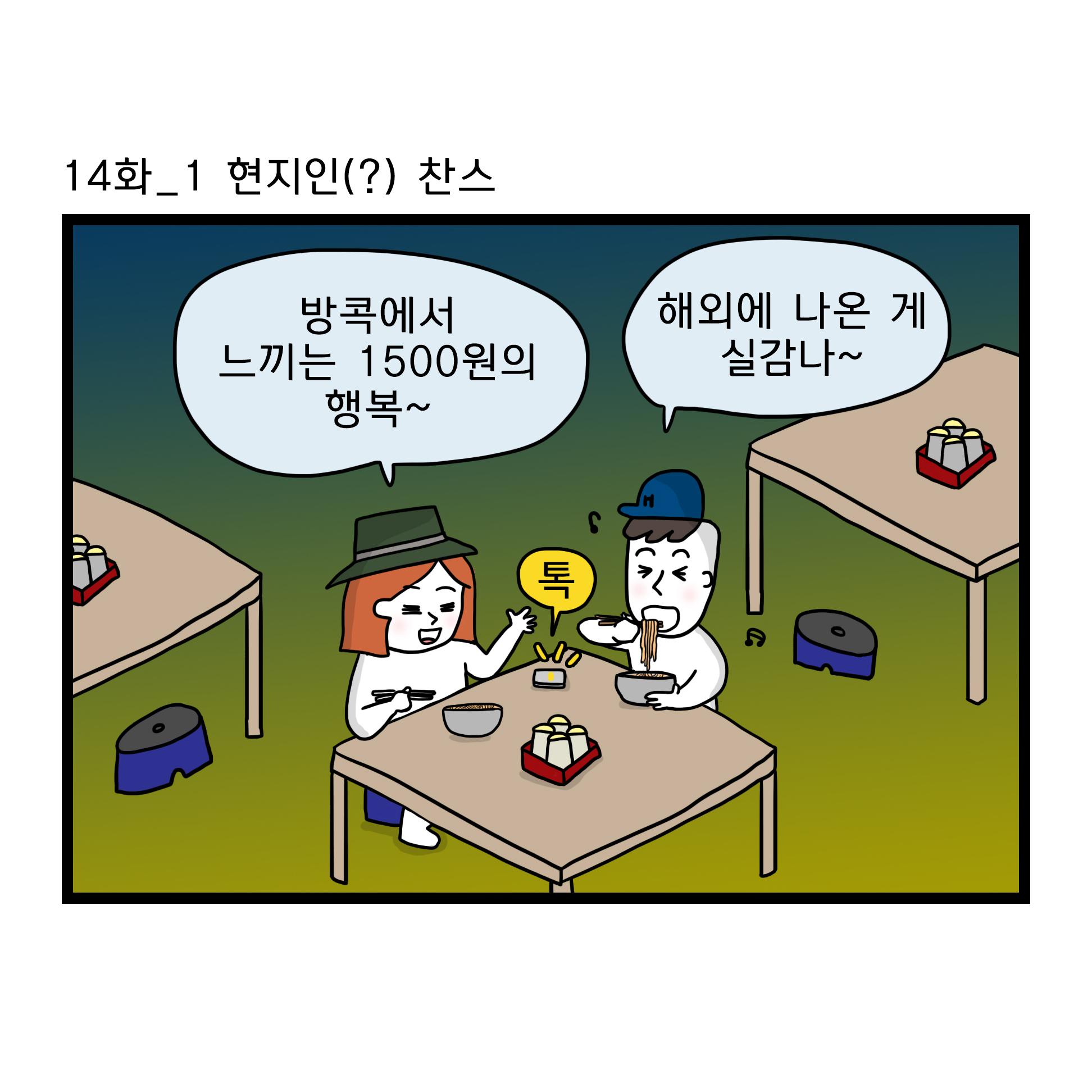 [14화] 흔한 대학 모임의 장소 - 부부 세계 여행 ...