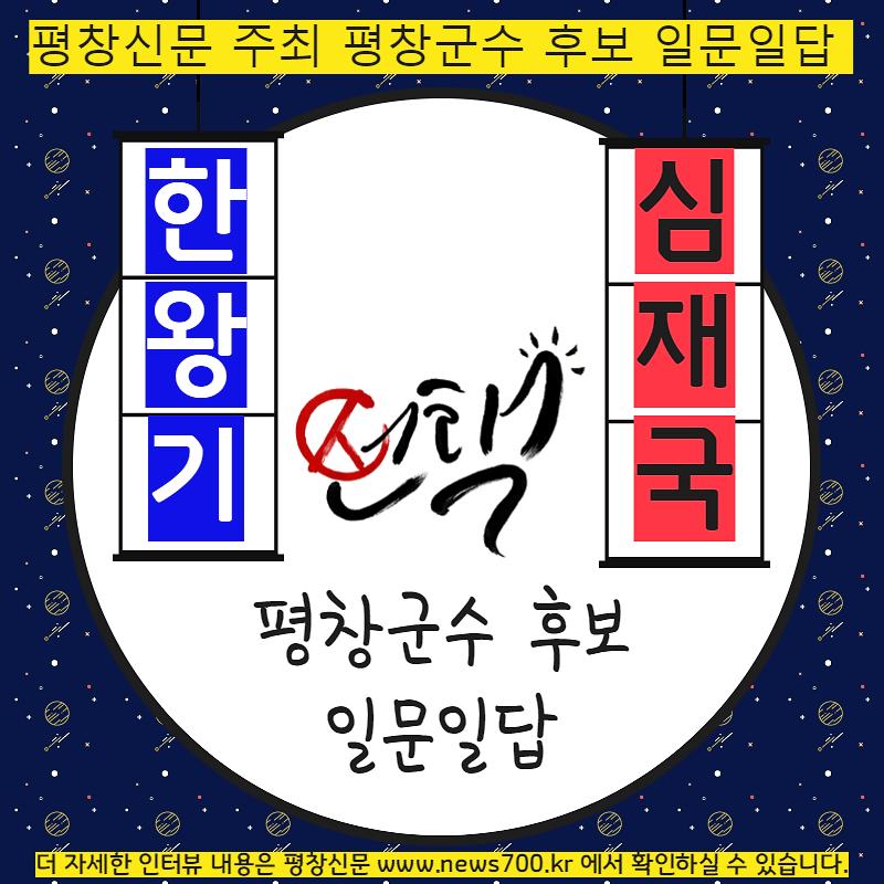 [지방선거 인터뷰] 평창군수 후보자 한왕기·심재국