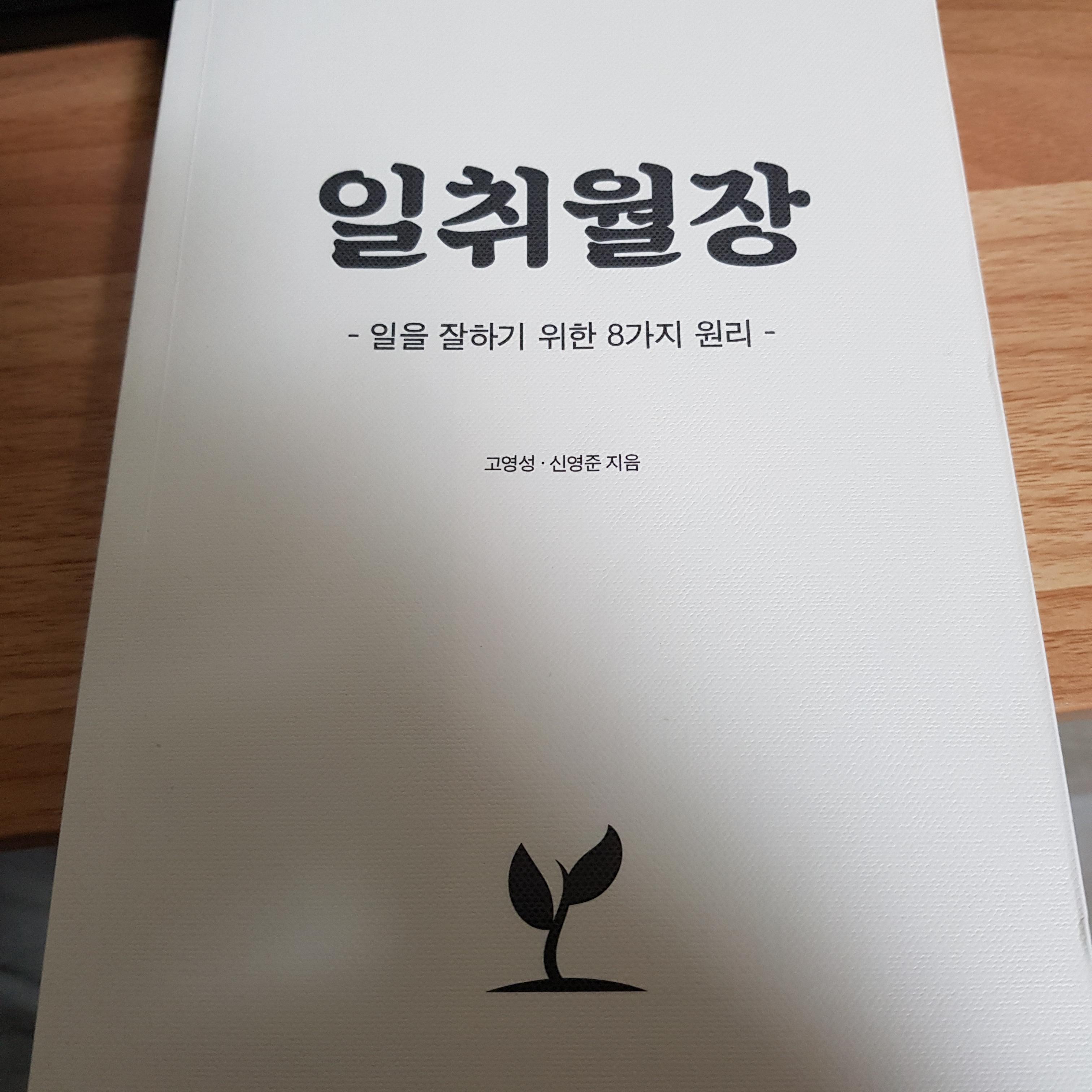 [일취월장] 신영준/고영성