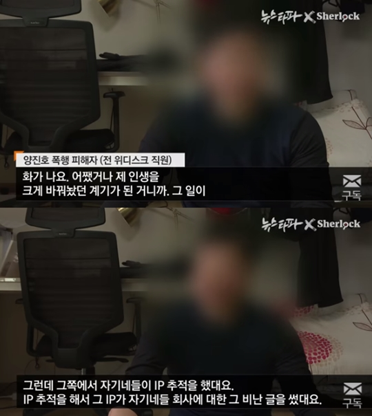 양진호 회장 폭행 파문을 보며 드는 잡생각 5개
