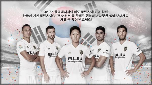 """이강인의 발렌시아, """"한국 팬들 대박 기원"""" 설날..."""