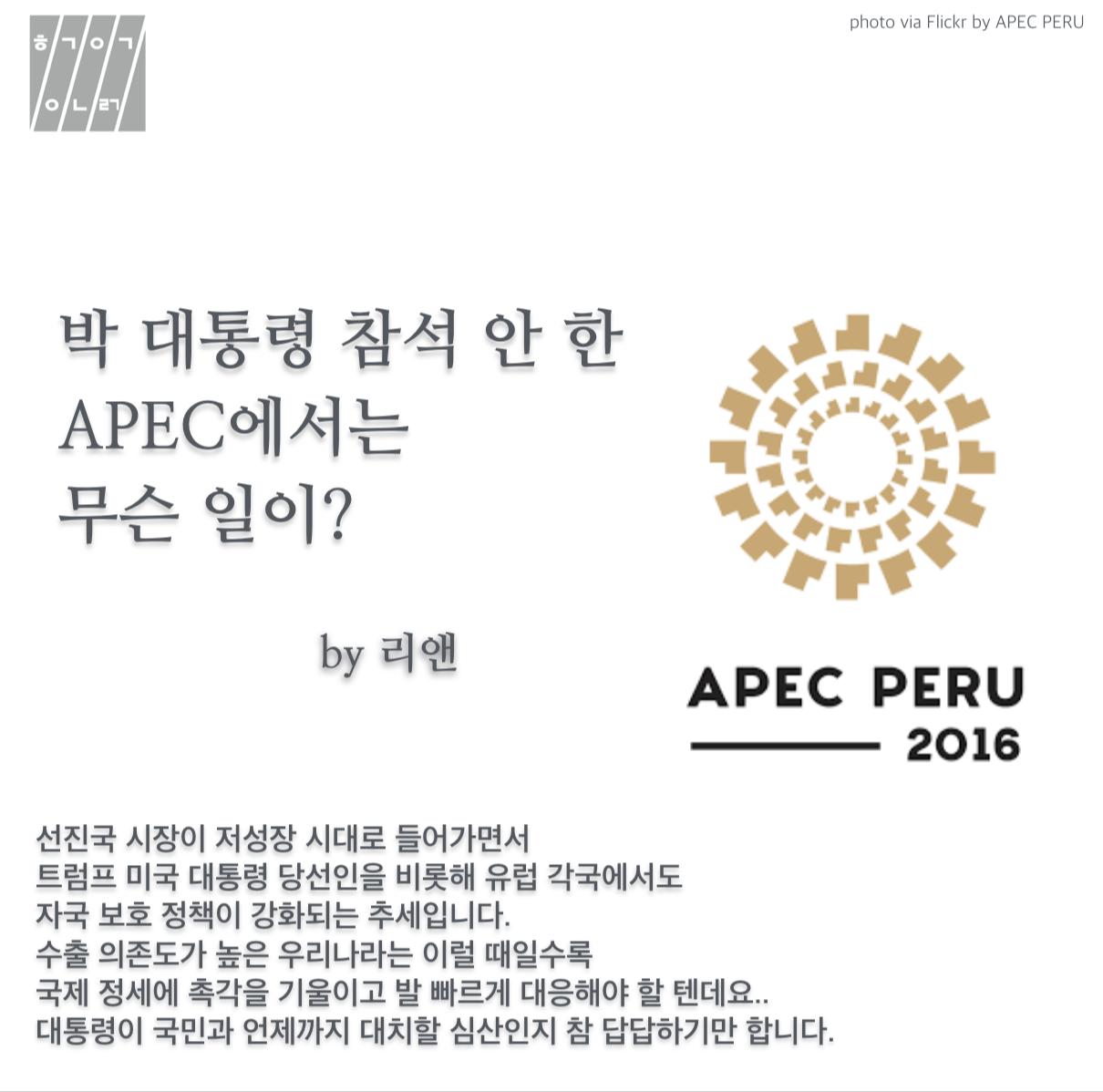 [리앤]박 대통령 참석 안 한 APEC에서는 무슨 일이...