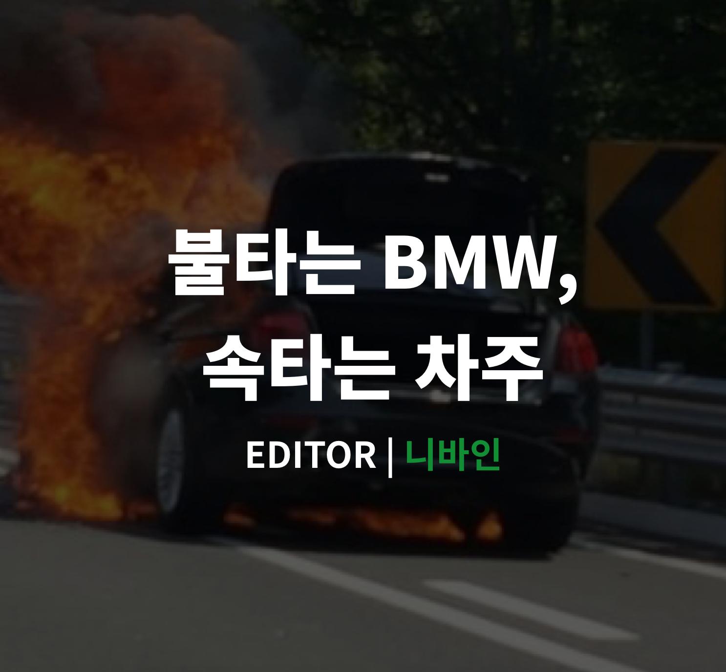 [니바인] 불타는 BMW, 속타는 차주 - 2018. 8. 11....