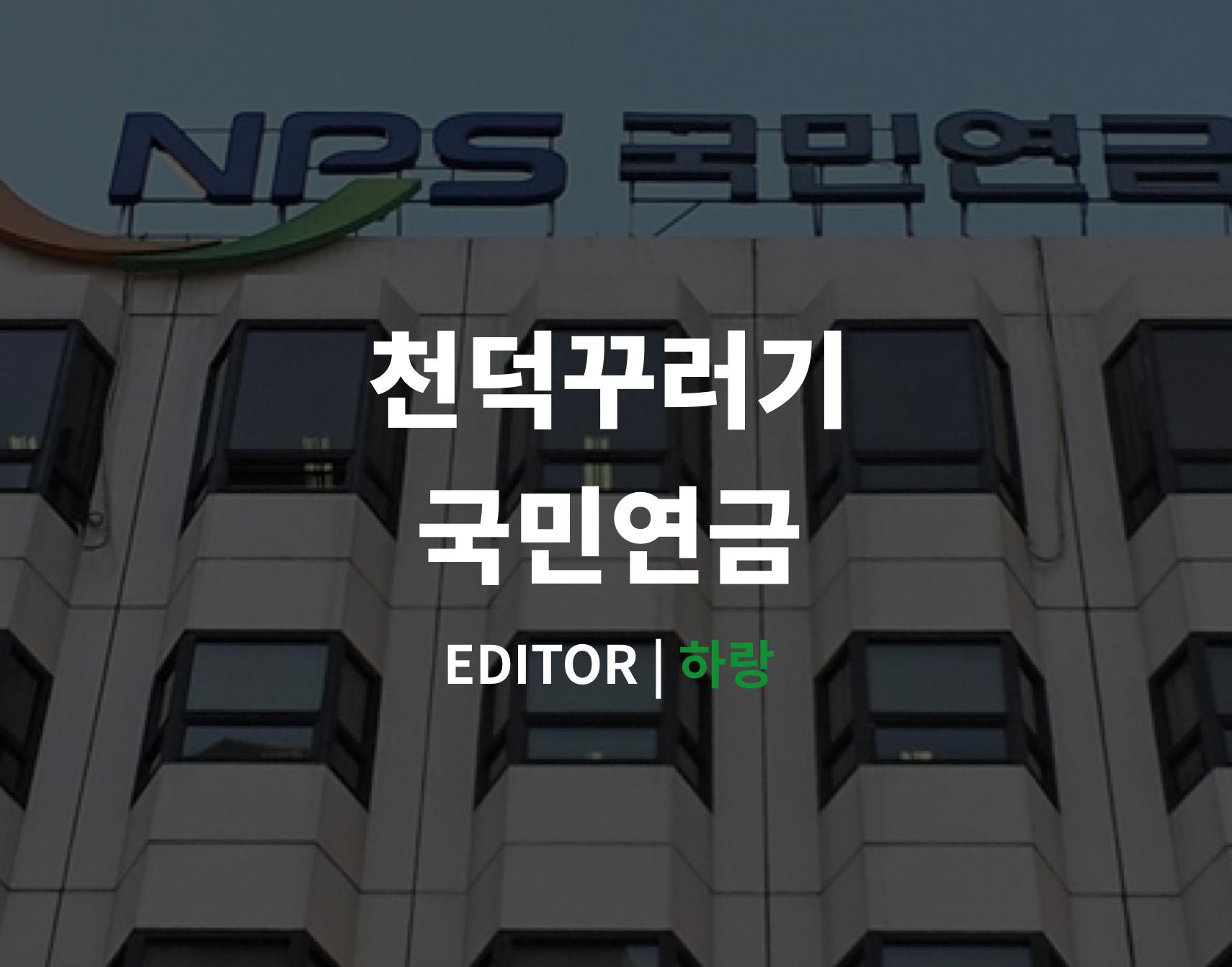 [하랑] 천덕꾸러기 국민연금 - 2018. 8. 27. by 하랑