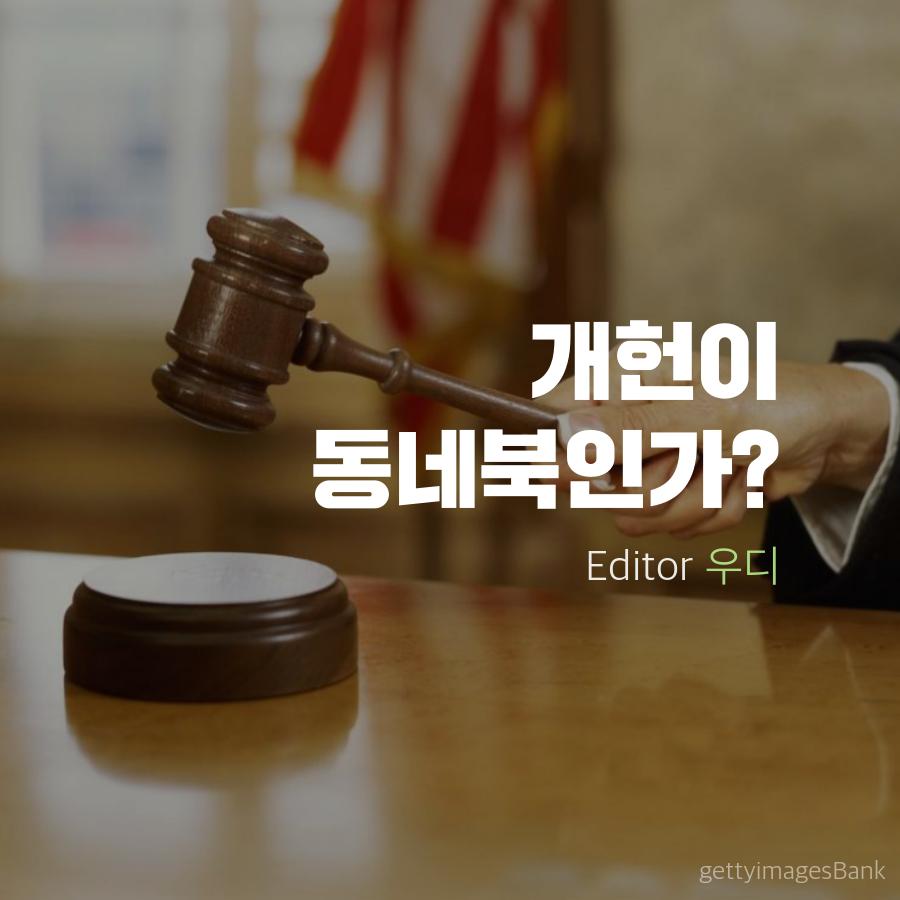 [우디] 개헌이 동네북인가? - 2017. 2. 8. by 우디