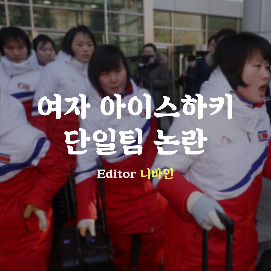 [니바인] 여자 아이스하키 단일팀 논란 - 2018. 1....