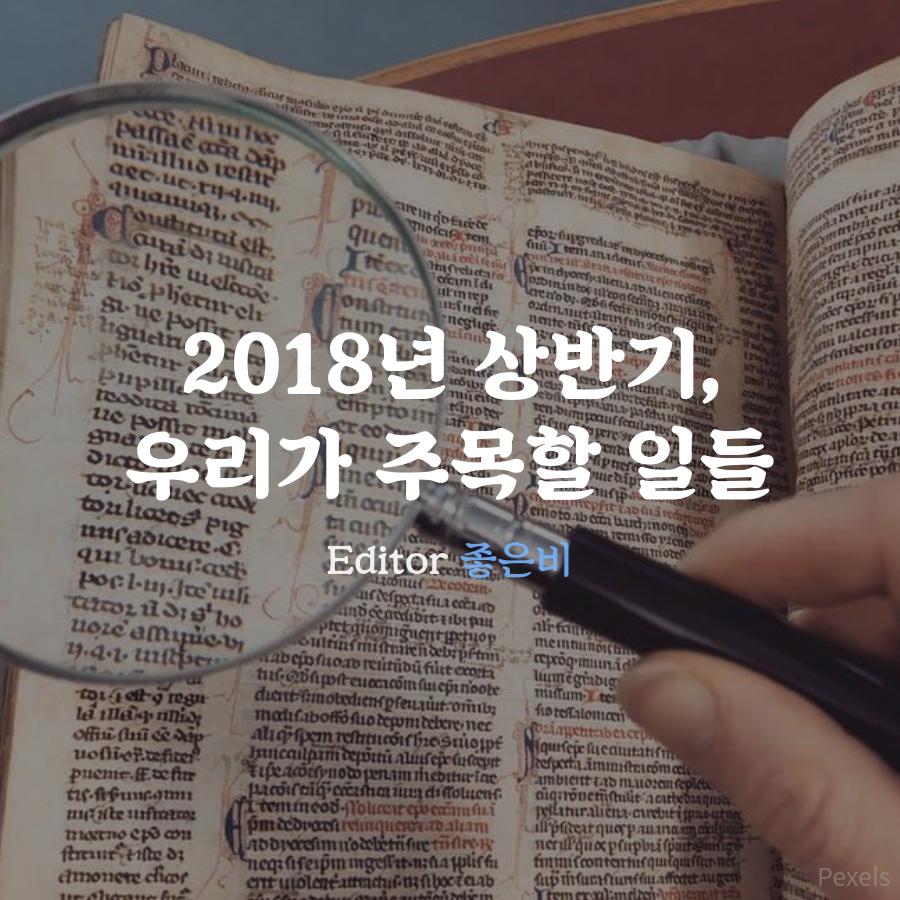 [좋은비] 2018년 상반기, 우리가 주목할 일들 - 20...