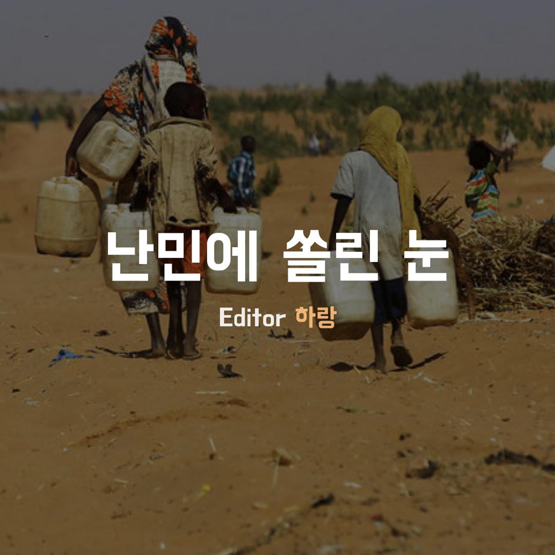 [하랑] 난민에 쏠린 눈 - 2018. 6. 27. by 하랑