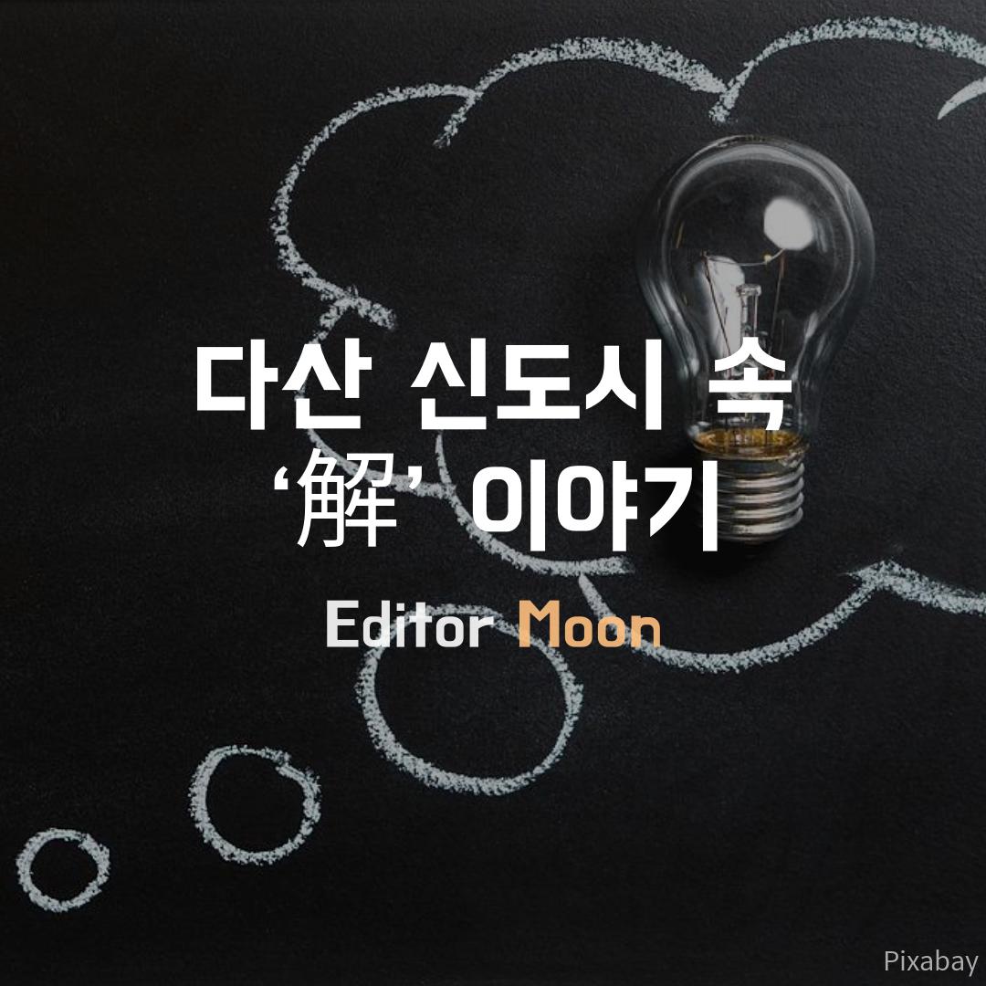 [Moon] 다산 신도시 속 '解' 이야기 - 2018. 5. ...