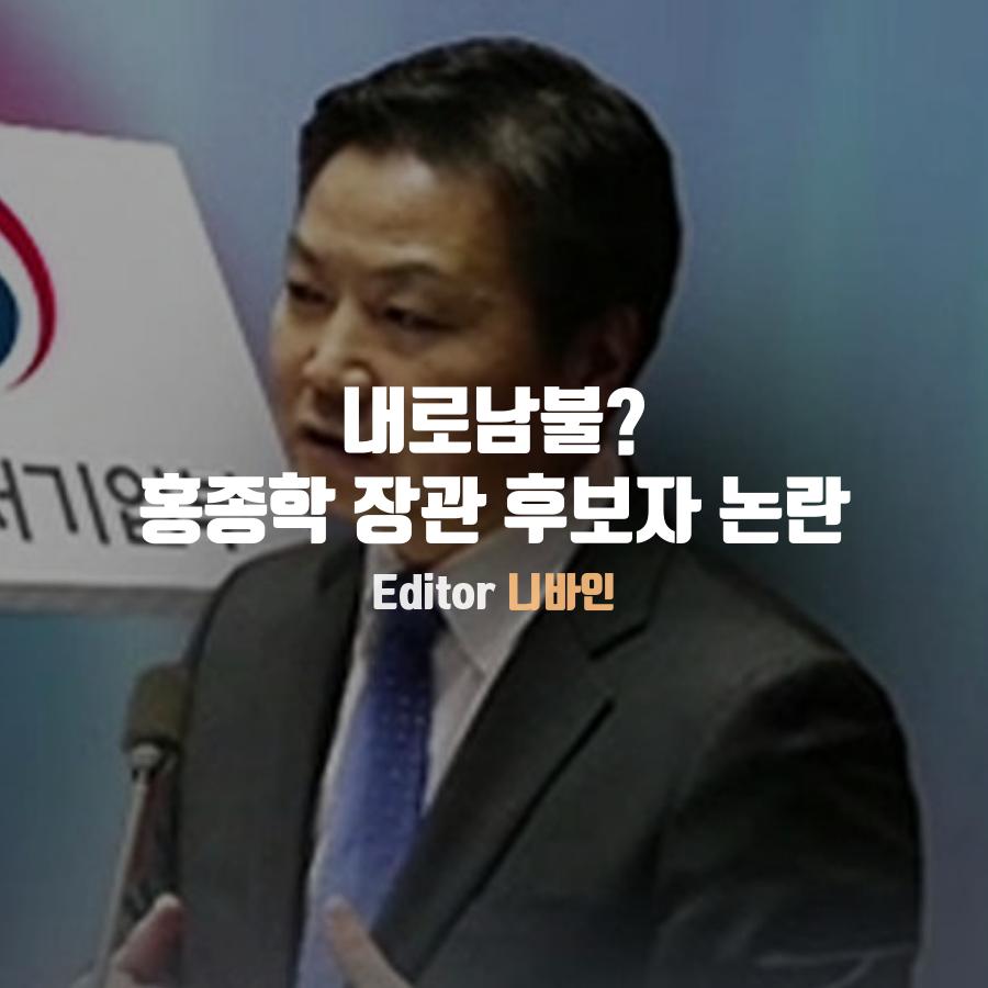 [니바인] 내로남불? 홍종학 장관 후보자 논란 - 20...