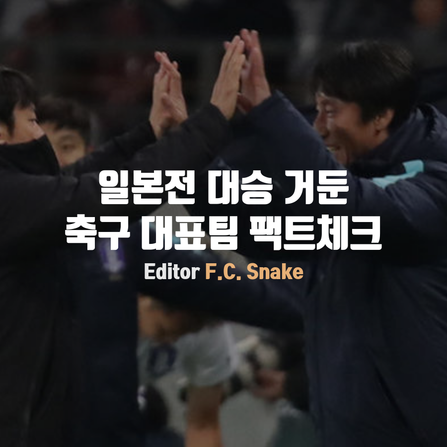 [Snake] 일본전 대승 거둔 축구 대표팀 팩트체크 -...