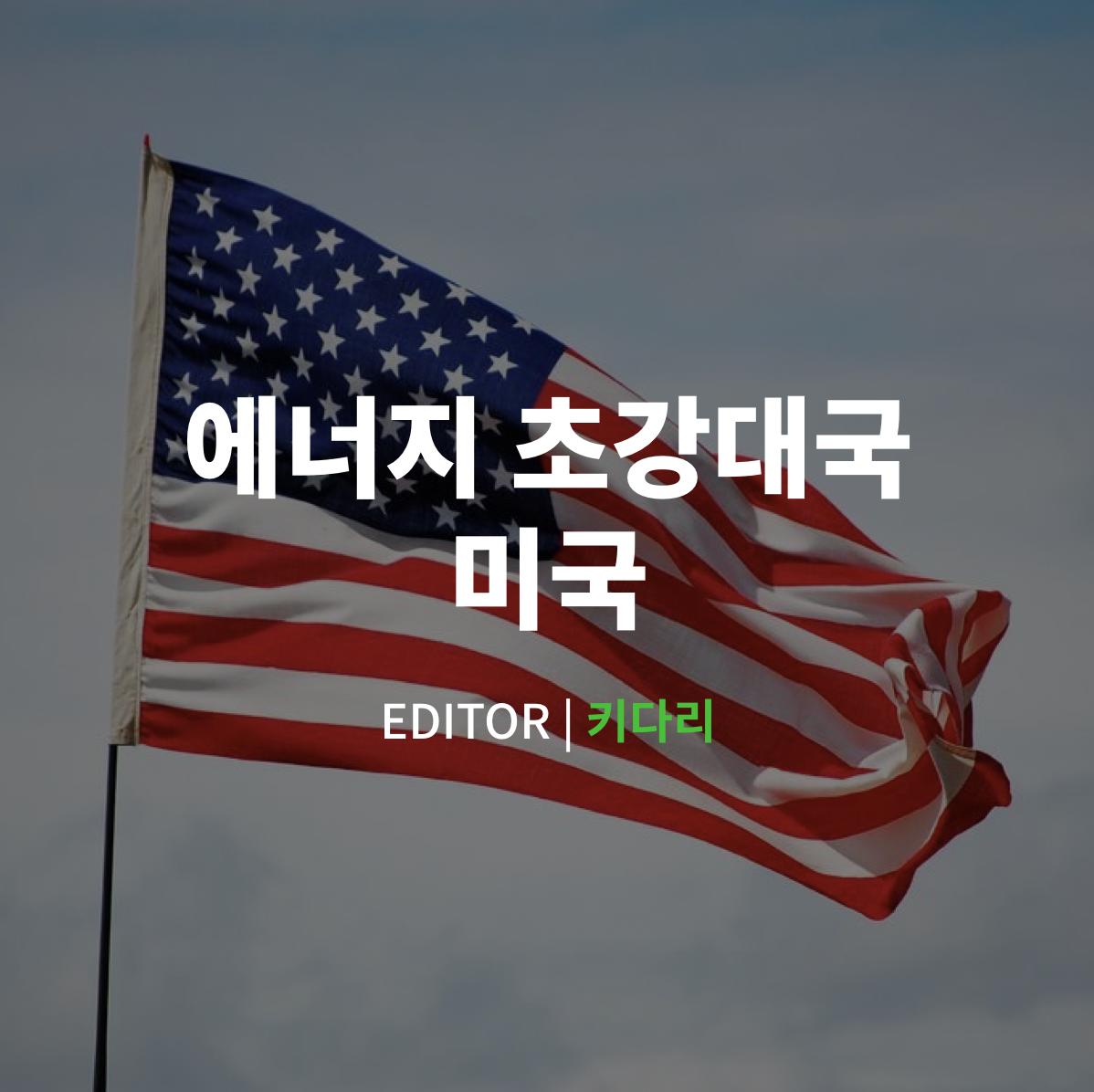 [키다리] 에너지 초강대국 미국 - 2019. 2. 1. by ...