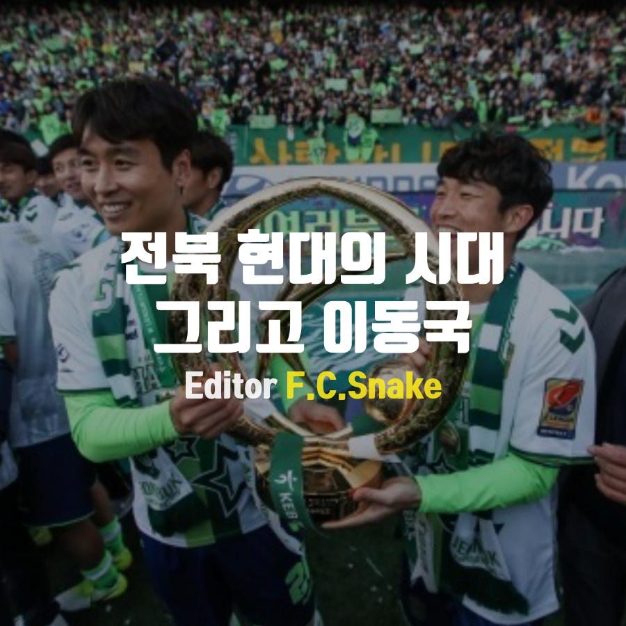 [Snake] 전북 현대의 시대 그리고 이동국 - 2017. ...