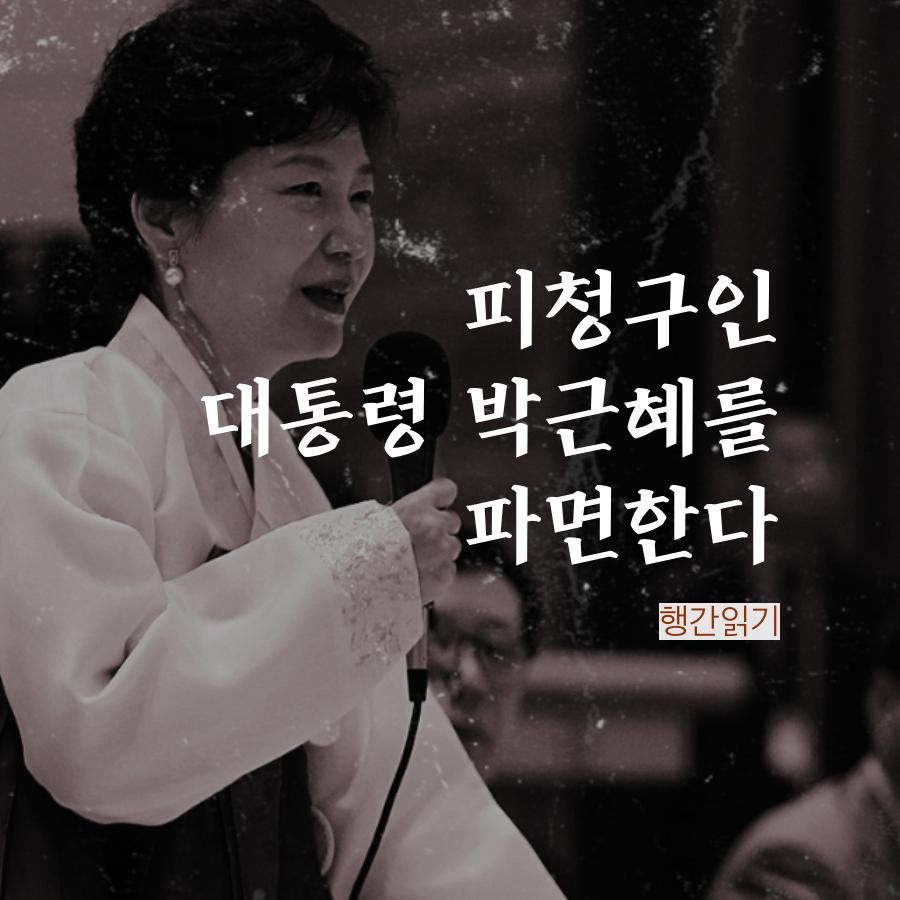 """[행간읽기] """"피청구인 대통령 박근혜를 파면한다"""" ..."""