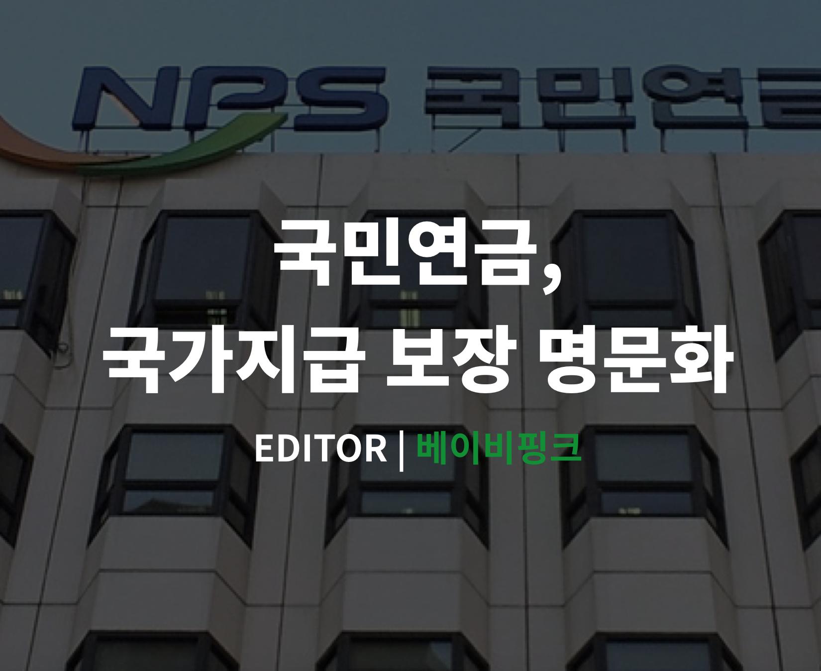 [베핑] 국민연금, '국가지급' 보장 명문화 - 201...