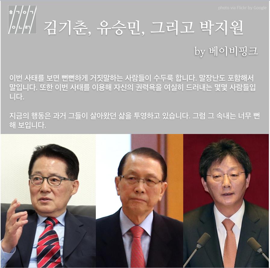 [베핑] 김기춘, 유승민 그리고 박지원 - [행간읽기...
