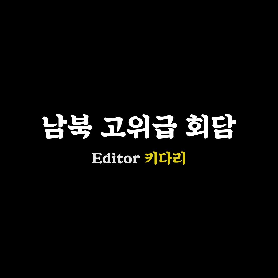 [키다리] 남북 고위급 회담 - 2018. 1. 12 by 키다리