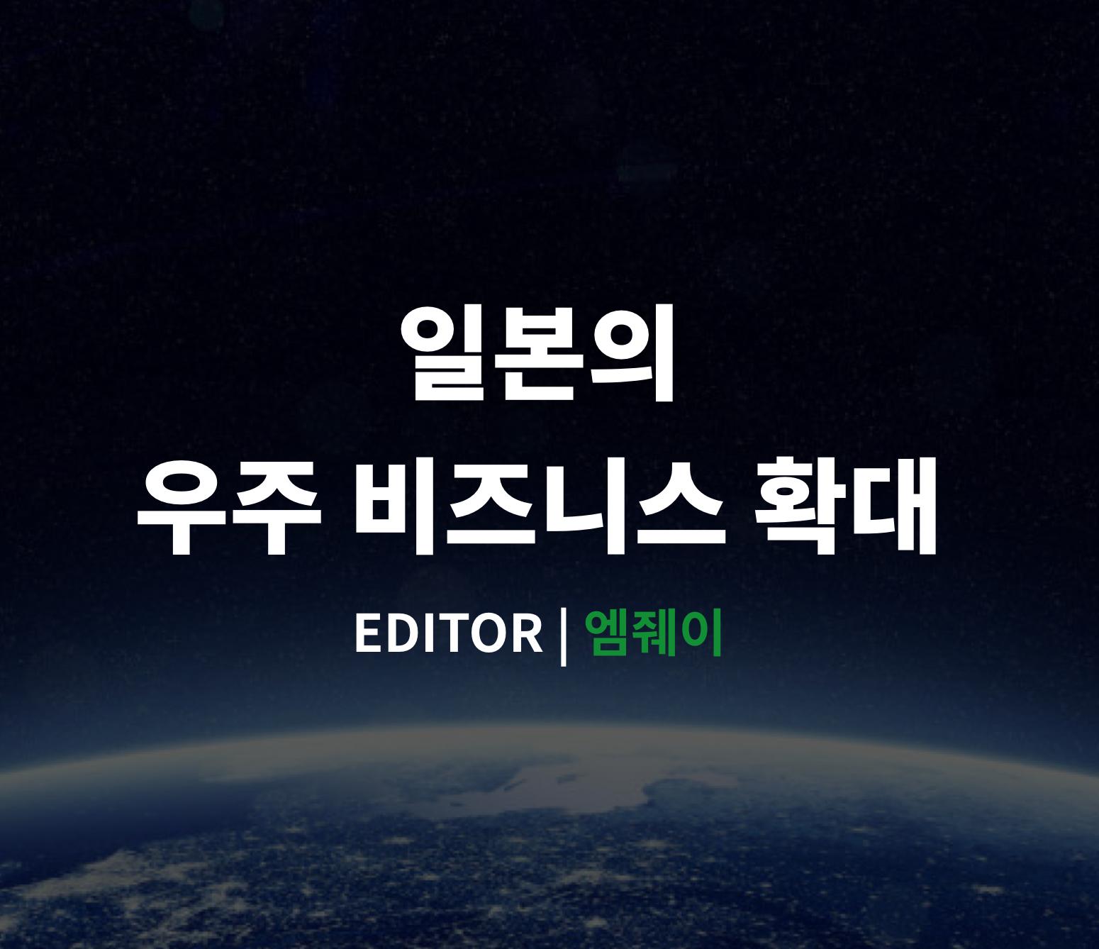 [엠줴이] 일본의 우주 비즈니스 확대 - 2018. 8. 2...