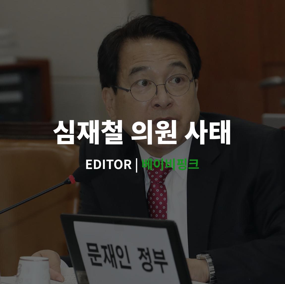 [베핑] 심재철 의원 사태 - 2018. 10. 5. by 베이...