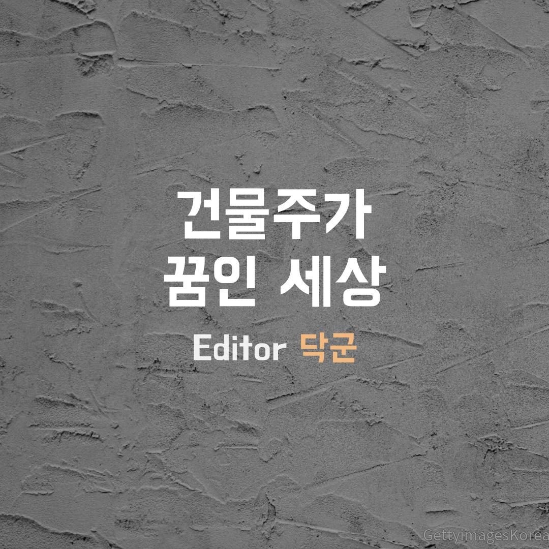 '건물주'가 꿈인 세상 - 2018. 6. 15. by 닥군