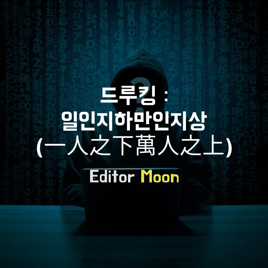 [Moon] 드루킹: 일인지하만인지상(一人之下萬人之...