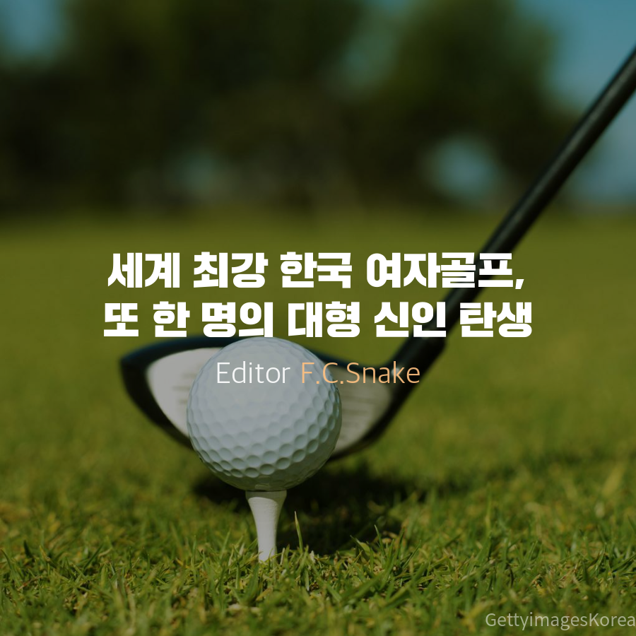 [Snake] 세계 최강 한국 여자골프, 대형신인 탄생 ...