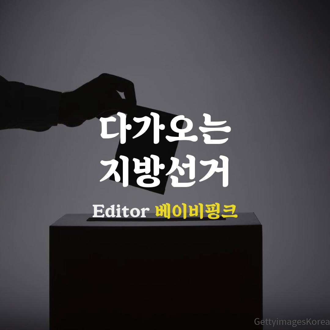 [베핑] 다가오는 지방선거