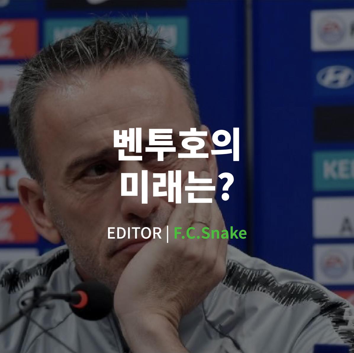 [F.C.Snake] 벤투호의 미래는? - 2019. 1. 28. by ...