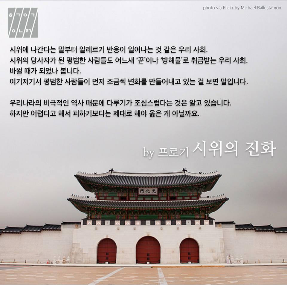 [프로기] 시위의 진화 - [행간읽기] 2016. 8. 5. b...