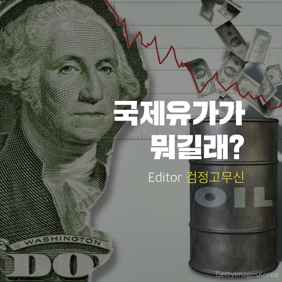 [검고] 국제유가가 뭐길래? - 2017. 7. 12 by 검정...