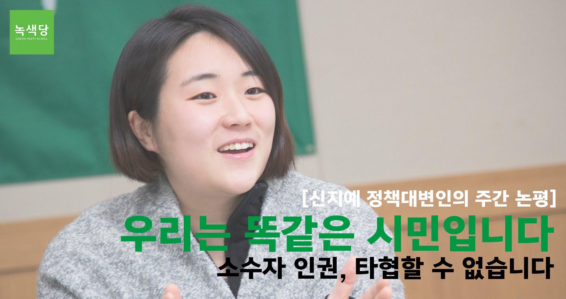 신지예, 진정한 승자 - '페미니스트 서울시장'의 ...