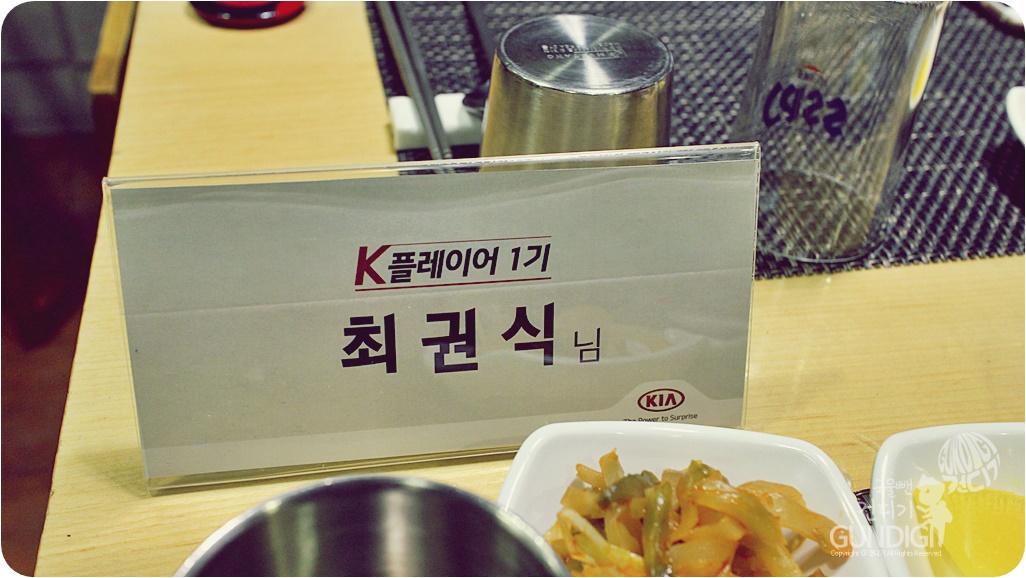 기아자동차 공식 기자단 K플레이어 1기 - 건딕스토...