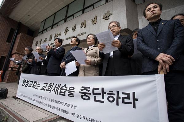 대한민국 교회와 자본주의 - 명성교회 세습을 바라...