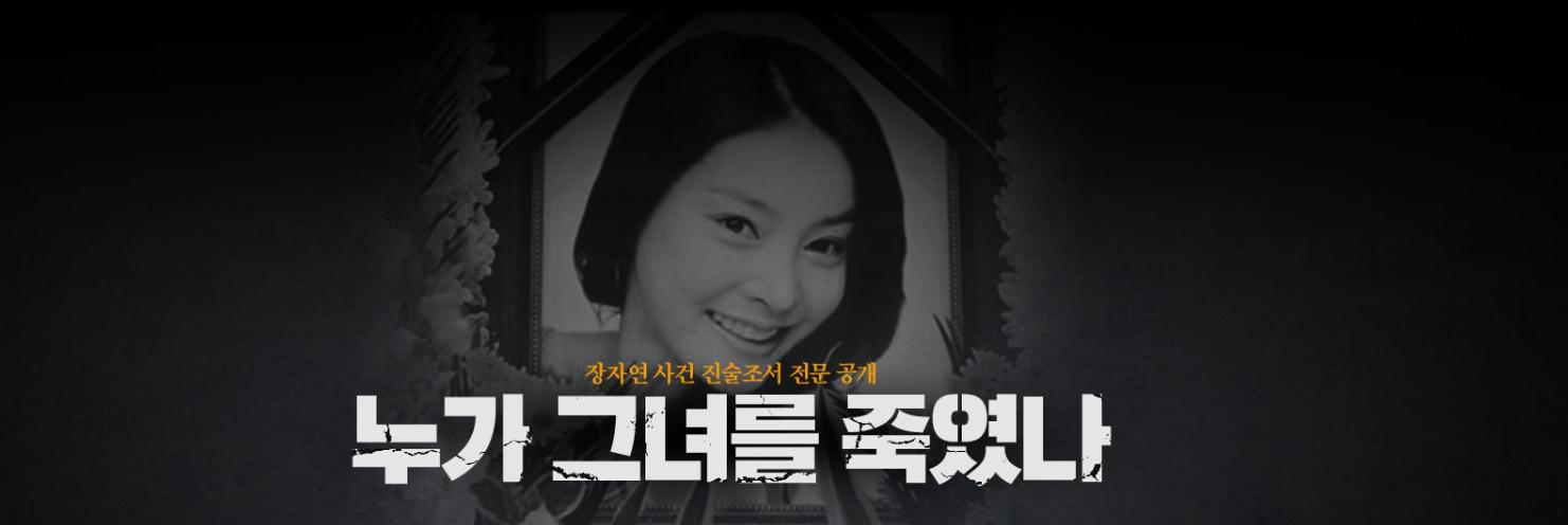 장자연 사건 '진술조서 전문 공개' 인터랙티브 기...