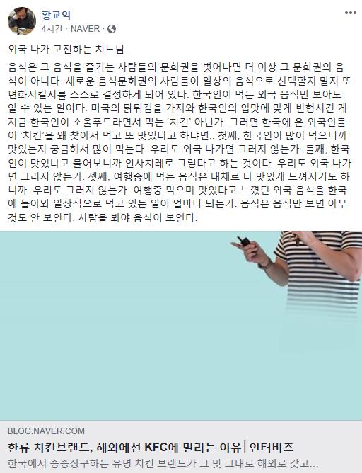 치킨과 황교익 - 식육마케터 김태경 Ph.D