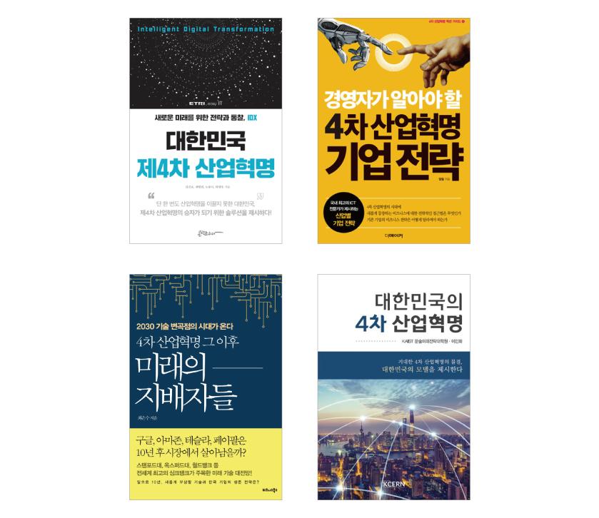 [CEO 徐評] _ 한국에서 바라본 4차 산업혁명 - (20...