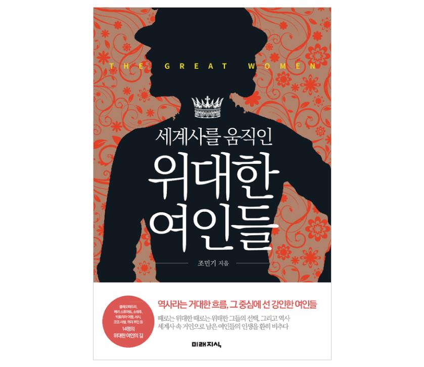 02. 예지 소황후, 요나라의 전성시대 - <세계사를 ...