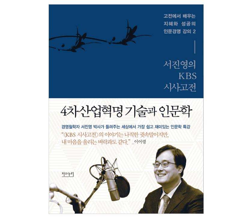 07. 사소취대와 이세돌 - <서진영의 KBS 시사고전 2>
