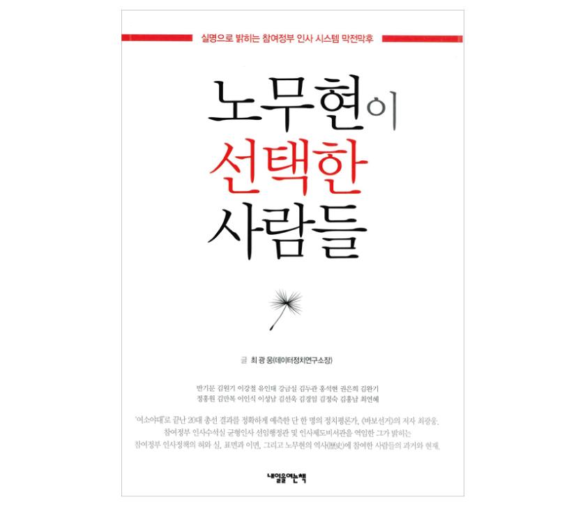 05. 영원한 정치적 사부_김원기 정치고문 - <노무...