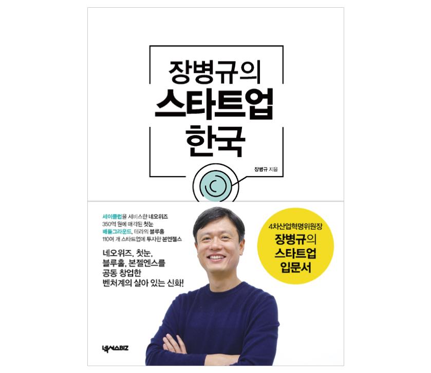 09. 대기업과 경쟁하는 스타트업 - <장병규의 스타...