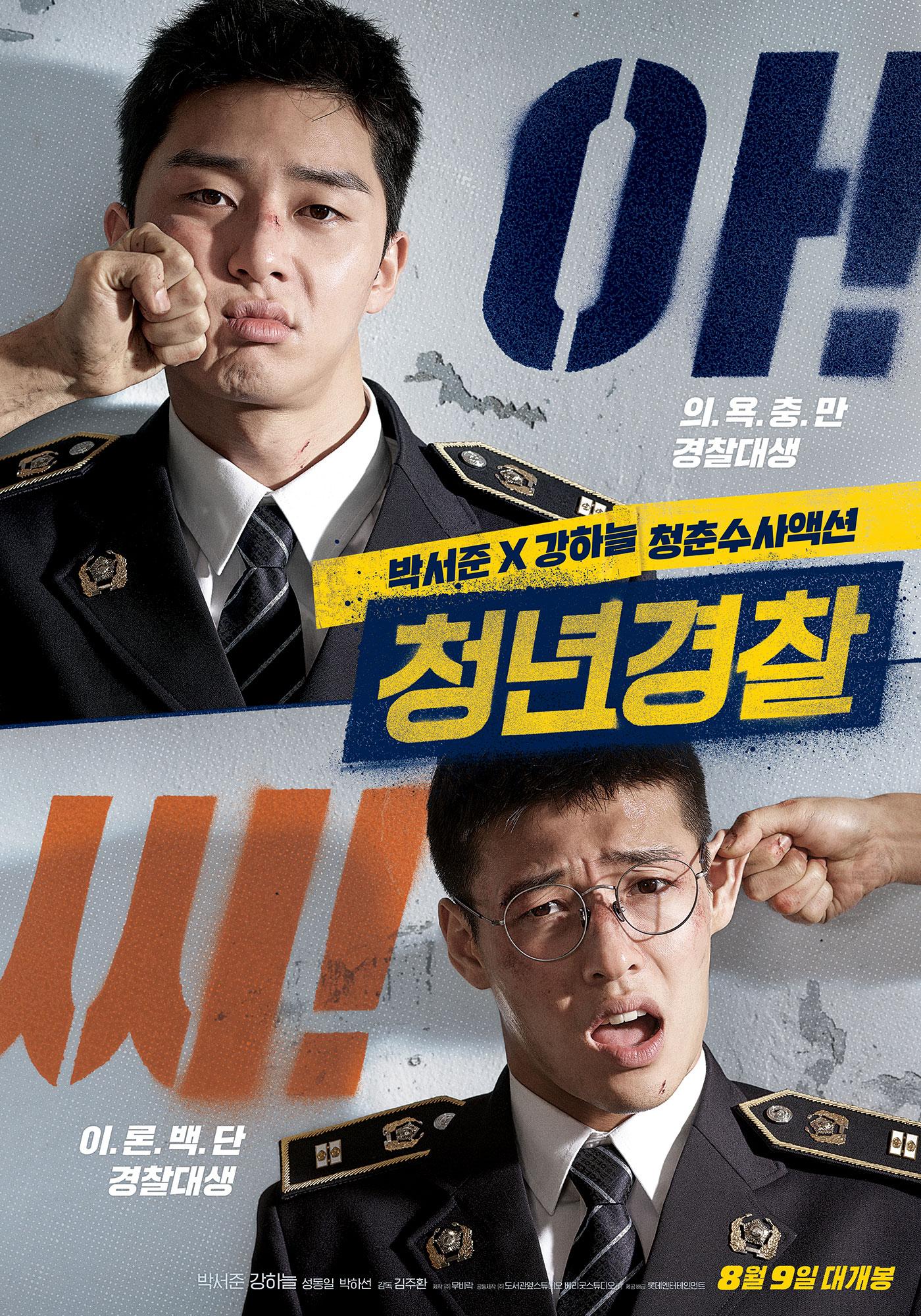 이단아의 모범 - 영화 '청년경찰'을 보고