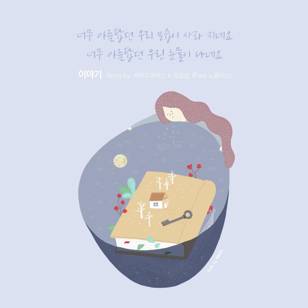 #.나만 아는 이야기 - 이야기- 리처드 파커스, 양요섭