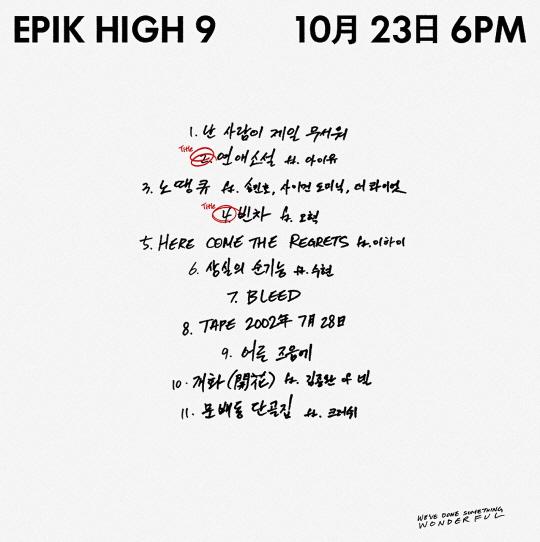 장르의 안과 밖 - 송민호 '노땡큐' 가사 논란