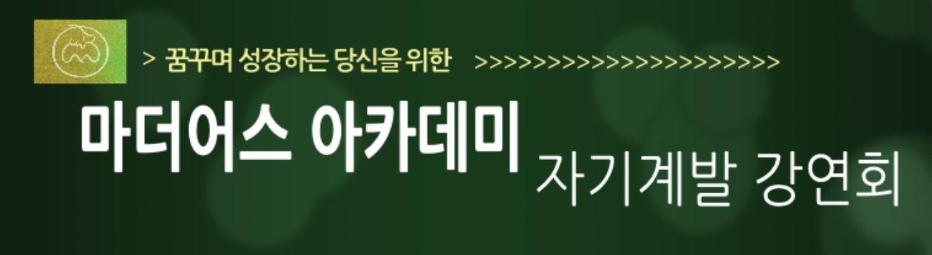 독서법 강연회 - < 1일 1독 >의 저자 박지현님