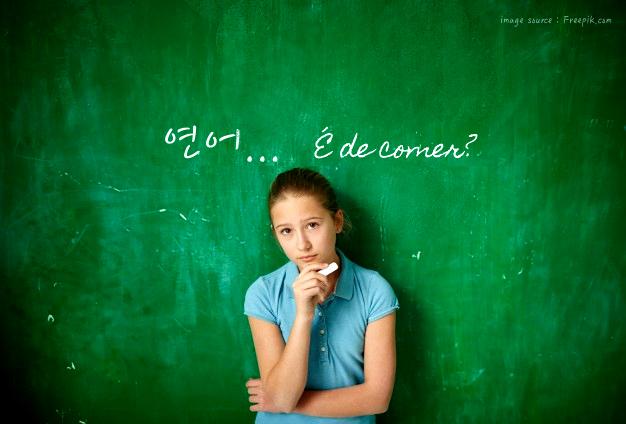 연어란 무엇일까?