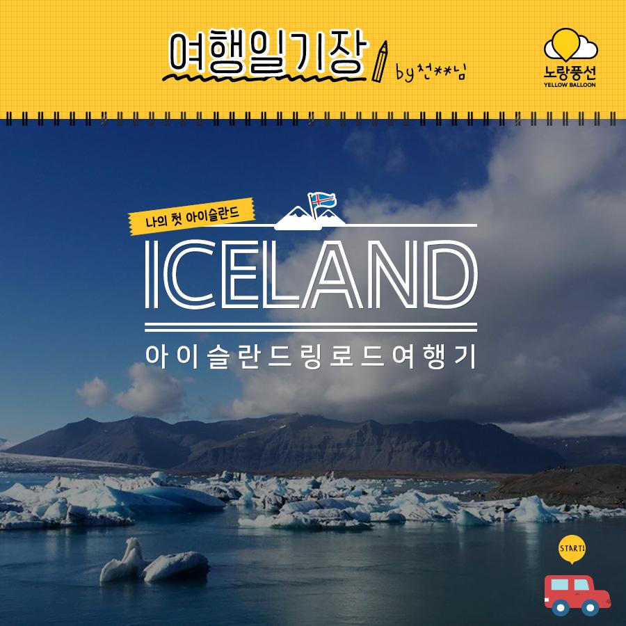 노랑풍선이 말하는 여행_아이슬란드 링로드 여행기
