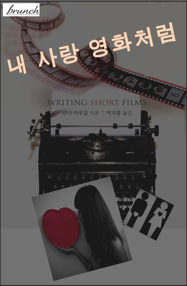[7장] 2-1) 'ing' 남들 사랑 엿보기 - 7장. 둘만의...